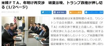 news米韓FTA、年明け再交渉 破棄示唆、トランプ政権が押し切る