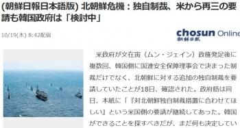 news(朝鮮日報日本語版) 北朝鮮危機:独自制裁、米から再三の要請も韓国政府は「検討中」
