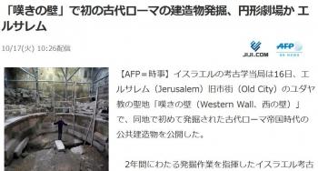 news「嘆きの壁」で初の古代ローマの建造物発掘、円形劇場か エルサレム