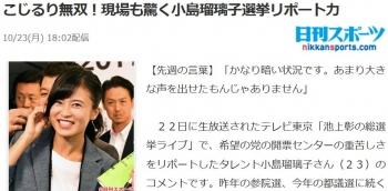 newsこじるり無双!現場も驚く小島瑠璃子選挙リポート力