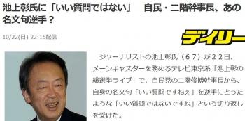 news池上彰氏に「いい質問ではない」 自民・二階幹事長、あの名文句逆手?