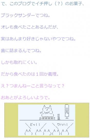 tenこのブログでイチ押し(?)のお菓子
