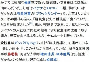 wiki内村航平