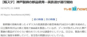 news【報ステ】神戸製鋼の部品使用…英鉄道が運行開始