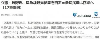 news立憲・枝野氏、早急な野党結集を否定=参院民進は存続へ【17衆院選】