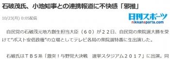 news石破茂氏、小池知事との連携報道に不快感「邪推」