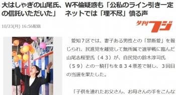 news大はしゃぎの山尾氏、W不倫疑惑も「公私のライン引き一定の信託いただいた」 ネットでは「理不尽」憤る声
