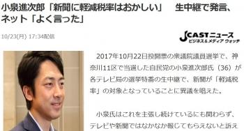 news小泉進次郎「新聞に軽減税率はおかしい」 生中継で発言、ネット「よく言った」