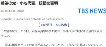 news希望の党・小池代表、続投を表明