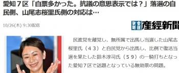news愛知7区「白票多かった。抗議の意思表示では?」落選の自民側、山尾志桜里氏側の対応は…