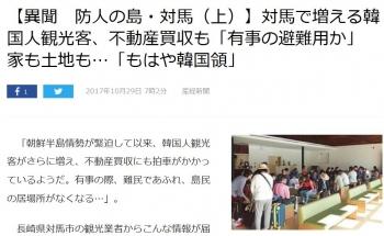 news【異聞 防人の島・対馬(上)】対馬で増える韓国人観光客、不動産買収も「有事の避難用か」 家も土地も…「もはや韓国領」
