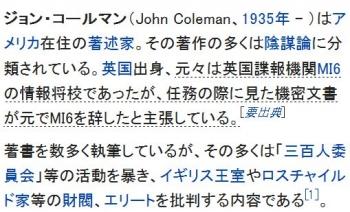 wikiジョン・コールマン