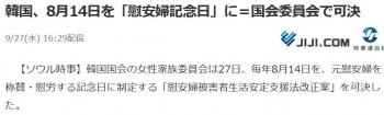 news韓国、8月14日を「慰安婦記念日」に=国会委員会で可決