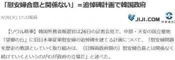 news「慰安婦合意と関係ない」=追悼碑計画で韓国政府