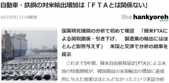 news自動車・鉄鋼の対米輸出増加は「FTAとは関係ない」