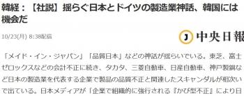 news韓経:【社説】揺らぐ日本とドイツの製造業神話、韓国には機会だ
