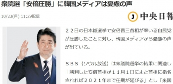 news衆院選「安倍圧勝」に韓国メディアは憂慮の声