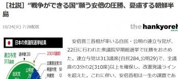"news[社説]""戦争ができる国""願う安倍の圧勝、憂慮する朝鮮半島"