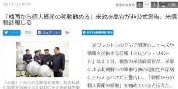news「韓国から個人資産の移動勧める」米政府高官が非公式警告、米情報誌報じる