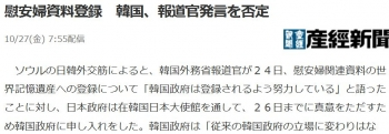 news慰安婦資料登録 韓国、報道官発言を否定