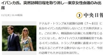 newsイバンカ氏、突然訪韓日程を取り消し…東京女性会議のみ出席