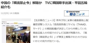 news中国の「韓流禁止令」解除か TVに韓国歌手出演・平昌五輪紹介も