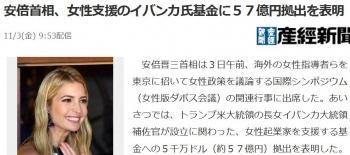 news安倍首相、女性支援のイバンカ氏基金に57億円拠出を表明