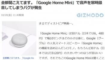 news全部聞こえてます。「Google Home Mini」で音声を常時録音してしまうバグが発生