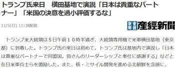 newsトランプ氏来日 横田基地で演説「日本は貴重なパートナー」「米国の決意を過小評価するな」