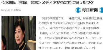 news<小池氏「排除」発言>メディアが否定的に扱ったワケ