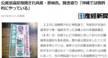 news公選法違反指摘され共産・赤嶺氏、開き直り「沖縄では慣例的にやっている」