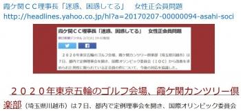 ten霞ケ関CC理事長「迷惑、困惑してる」 女性正会員問題