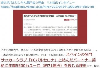 ten楽天がバルサに年71億円払う理由 三木谷氏インタビュー