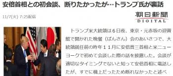 news安倍首相との初会談、断りたかったが…トランプ氏が裏話