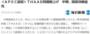 news<APEC直前>THAAD問題棚上げ 中韓、関係改善優先