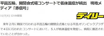 news平昌五輪、開閉会式場コンサートで低体温症が続出 現地メディア「赤信号」
