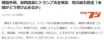 news韓国外相、訪問直前にトランプ氏を嘲笑 地元紙も懸念「米国がどう受け止めるか」