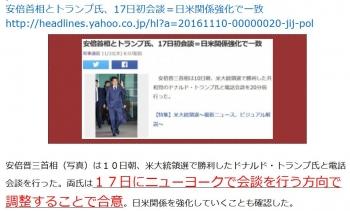 ten安倍首相とトランプ氏、17日初会談=日米関係強化で一致