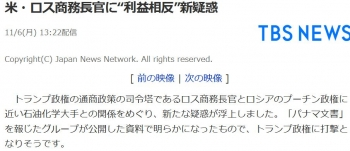 "news米・ロス商務長官に""利益相反""新疑惑"