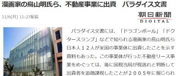 news漫画家の鳥山明氏ら、不動産事業に出資 パラダイス文書