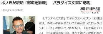 newsボノ氏が釈明「報道を歓迎」 パラダイス文書に記載