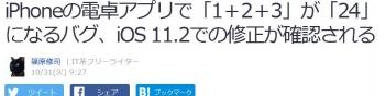newsiPhoneの電卓アプリで「1+2+3」が「24」になるバグ、iOS 11.2での修正が確認される
