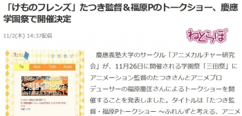 news「けものフレンズ」たつき監督&福原Pのトークショー、慶應学園祭で開催決定
