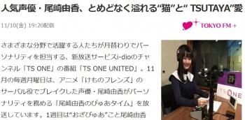"news人気声優・尾崎由香、とめどなく溢れる""猫""と"" TSUTAYA""愛"