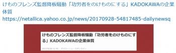 tenけものフレンズ監督降板騒動「功労者をのけものにする」KADOKAWAの企業体質