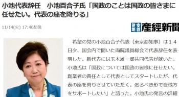 news小池代表辞任 小池百合子氏「国政のことは国政の皆さまに任せたい。代表の座を降りる」