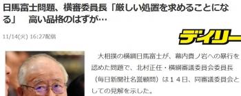 news日馬富士問題、横審委員長「厳しい処置を求めることになる」 高い品格のはずが…