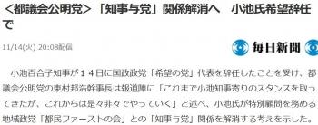 news<都議会公明党>「知事与党」関係解消へ 小池氏希望辞任で