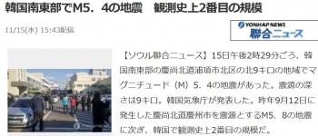 news韓国南東部でM5.4の地震 観測史上2番目の規模