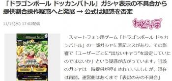 news「ドラゴンボール ドッカンバトル」ガシャ表示の不具合から提供割合操作疑惑へと発展 → 公式は疑惑を否定